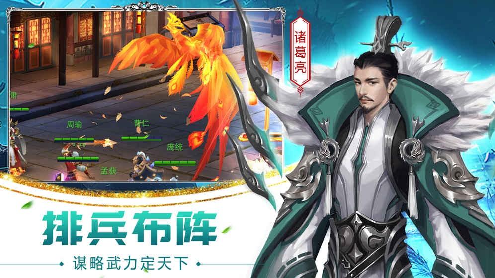 妖姬三国2截图