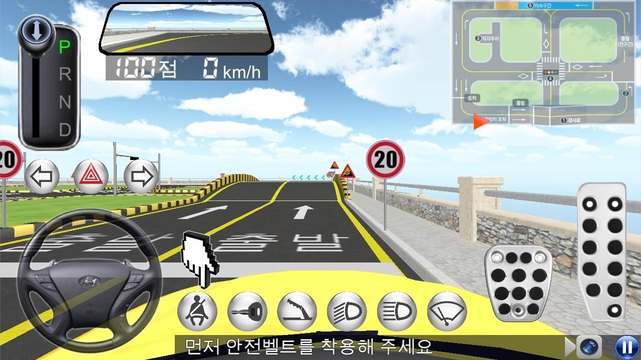 3D开车教室截图