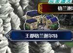 最终幻想勇气启示录王都格兰谢尔特宝箱位置与奖励一览
