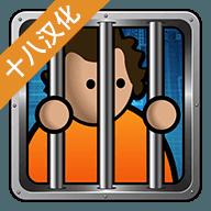监狱建筑师