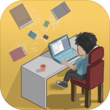 网络小说家模拟测试版