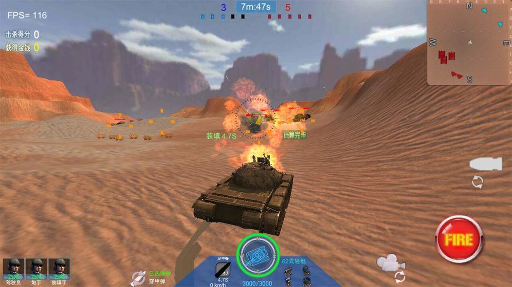 装甲火力截图