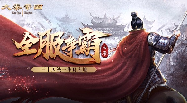 大秦帝国截图