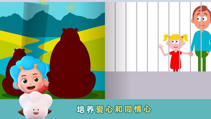 拯救熊熊截图