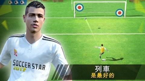 足球明星2020截图