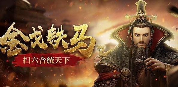 大秦帝国正式开测时间 大秦帝国玩法攻略