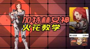王牌战士火花技能选择推荐 王牌战士Sakura火花天赋选择攻略