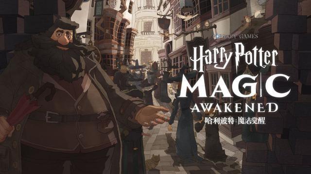 哈利波特魔法觉醒手游截图