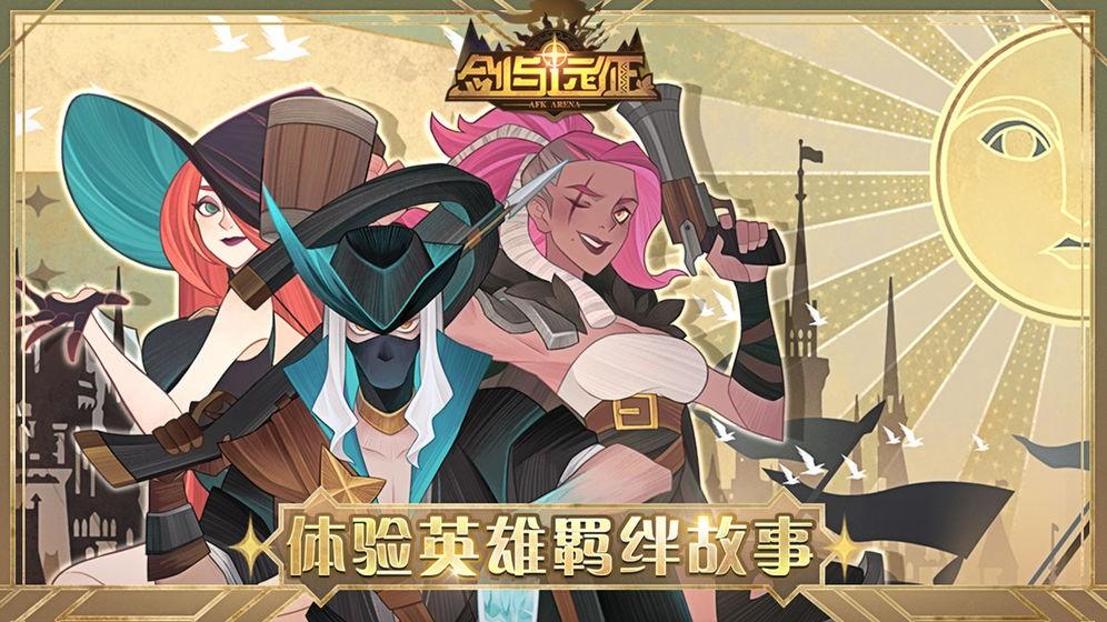剑与远征手游截图