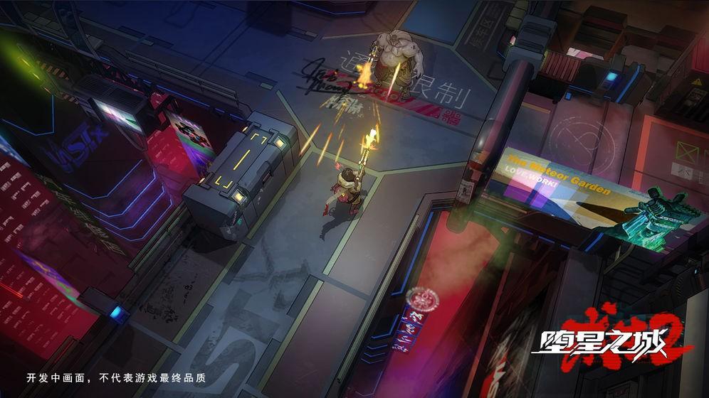 堕星之城游戏截图