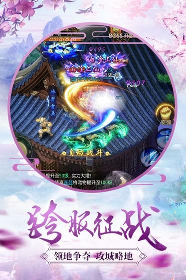 剑与天下之妖兽传说截图