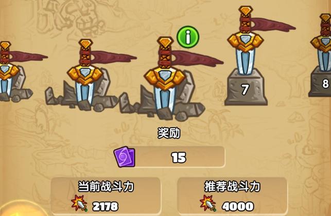 下一把剑新手推图攻略 下一把低战斗力过关攻略