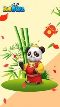 熊貓養成記截圖
