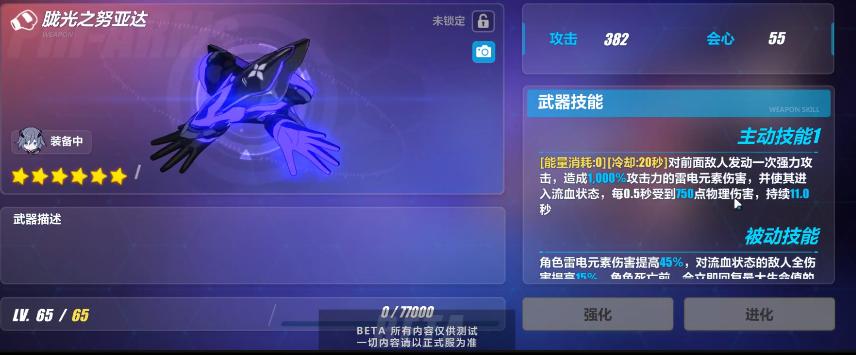 崩坏3六星超限武器胧光之努亚达技能是什么 超限武器技能介绍
