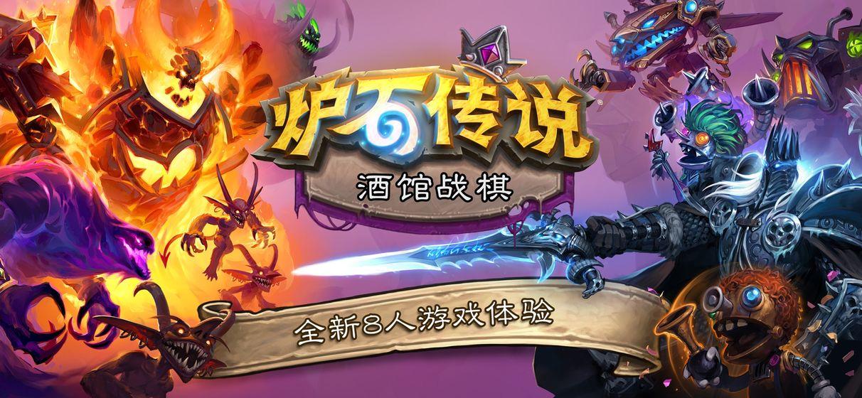 炉石传说都有哪些模式 炉石传说游戏模式介绍