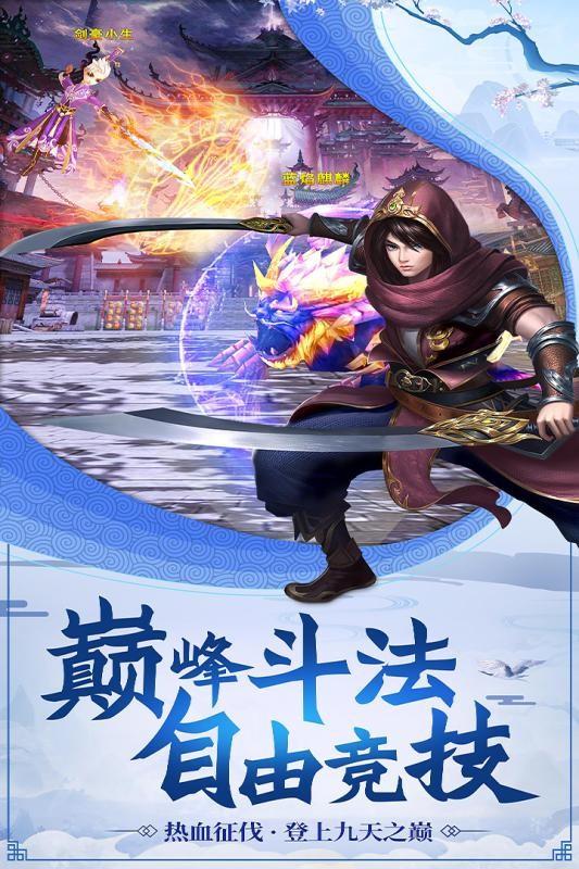 九州仙劍傳截圖