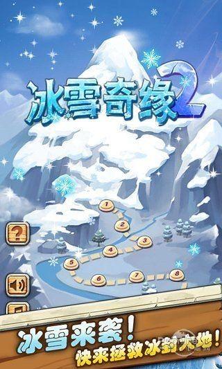 冰雪奇缘2截图