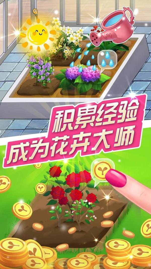 魔法换装百变花仙子截图