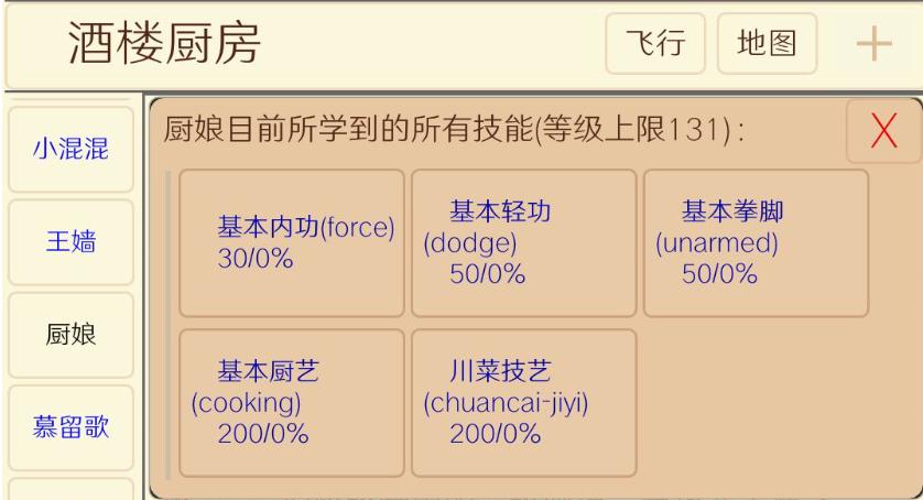 江湖恩仇录mud学习技能攻略 江湖恩仇录mud拜师攻略