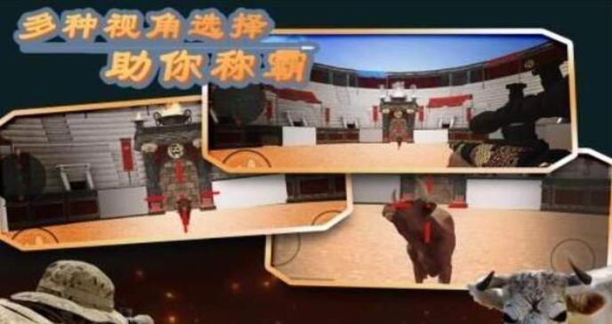 公牛狙击手截图