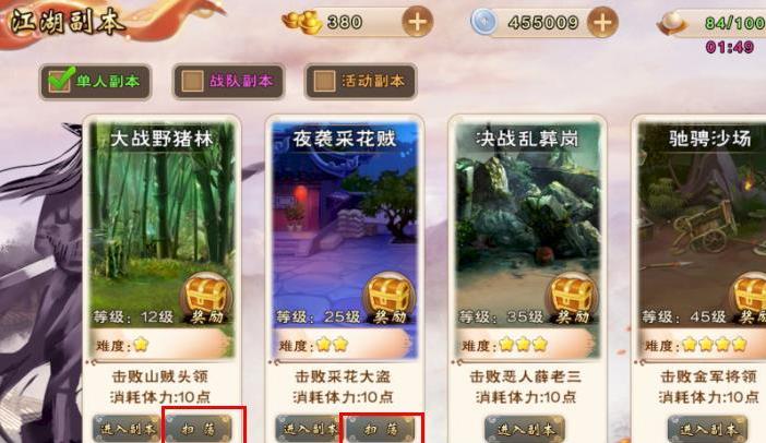流浪侠客萌新玩法攻略 流浪侠客新手侠客25级攻略