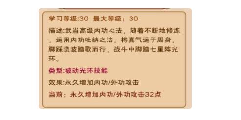 流浪侠客萌新技能推荐 流浪侠客游戏中哪些技能厉害