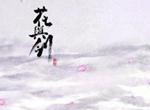 花与剑手游故地重游攻略大全 故地重游传闻触发条件汇总