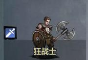诸神皇冠百年骑士团狂战士技能选择攻略