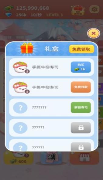 嗨寿司截图