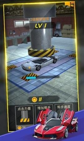 超级汽车破坏王3D截图