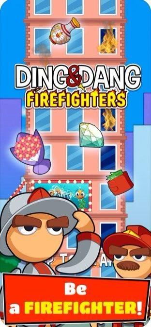 叮当消防队员截图