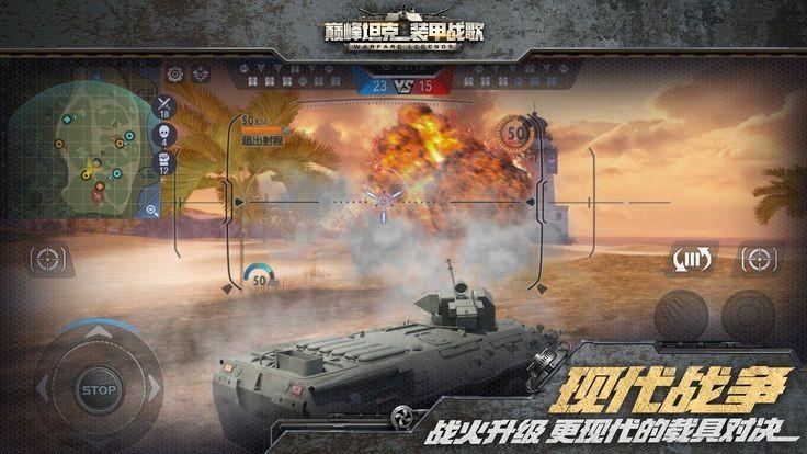 巅峰坦克装甲战歌手游截图