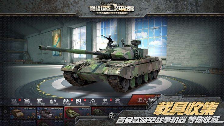 巔峰坦克裝甲戰歌手游截圖
