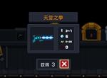元气骑士新版本最强武器玩法推荐 天堂之拳玩法及天赋选择一览