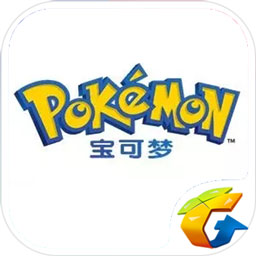 騰訊寶可夢游戲