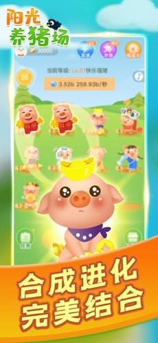陽光養豬場游戲截圖
