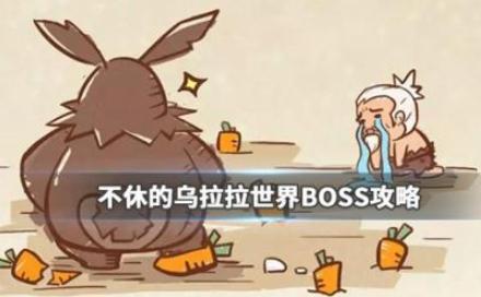 不休的乌拉拉世界BOSS攻略 不休的乌拉拉火焰刀疤兔打法攻略