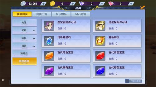 猎人手游交易攻略 交易系统玩法介绍