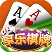 享乐棋牌官方网站