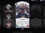 阴阳师百闻牌兵俑卡组推荐 兵俑卡组搭配及玩法攻略