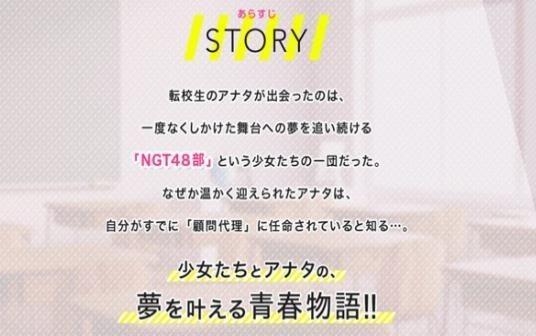 NGT48物语截图
