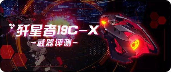 崩坏3歼星者19CX评测 歼星者19CX技能属性与使用指南