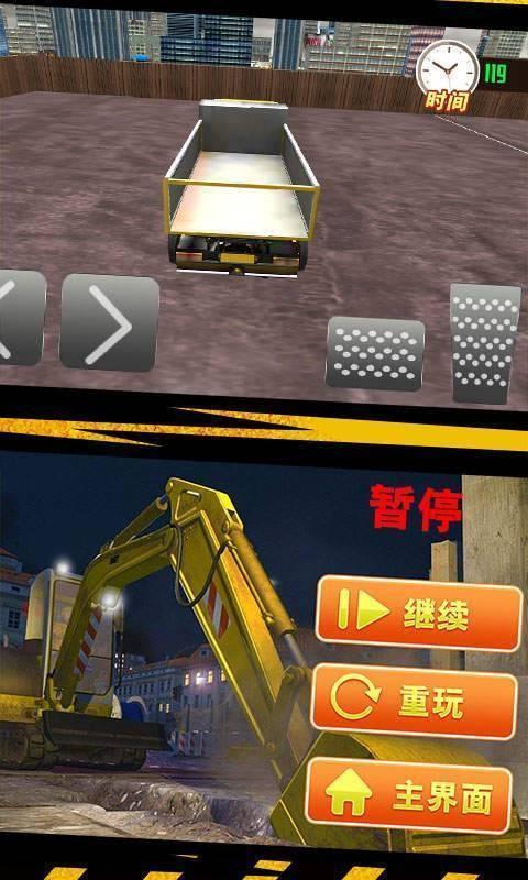 模拟城市修路3D截图