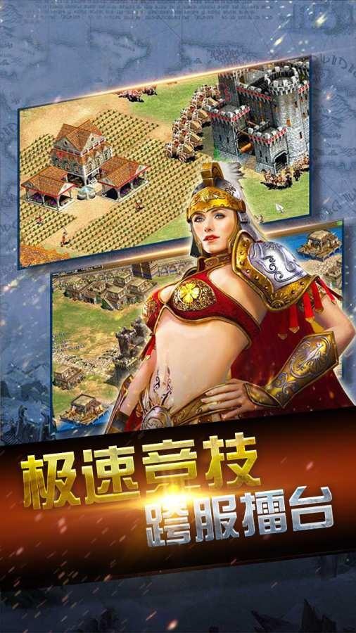 帝国时代:文明截图