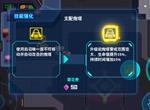 比特小队支配炮塔玩法攻略 支配炮塔解锁方法介绍