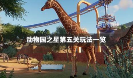动物园之星第五关通关攻略 动物园之星第五关怎么过