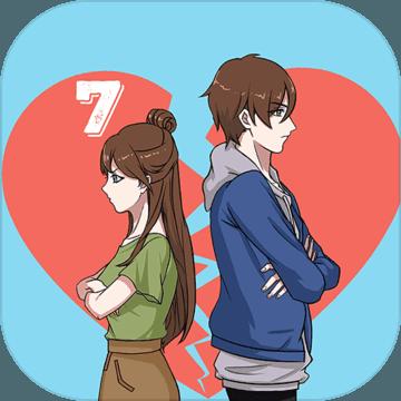 拆散情侣大作战7