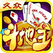 久众斗地主app