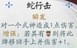 阴阳师百闻牌清姬单卡强度分析 清姬打法攻略
