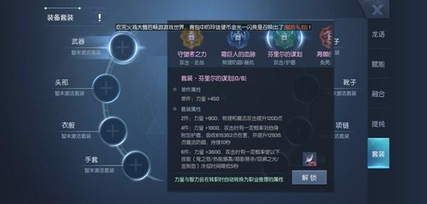 龙族幻想套装机制详解 新增套装属性一览
